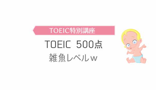 TOEIC500点は雑魚レベル?500点から600点へスコアアップするための勉強法と参考書