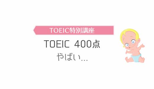 TOEIC400はやばいレベル?TOEIC400点から600−700点を目指す勉強法や参考書を紹介