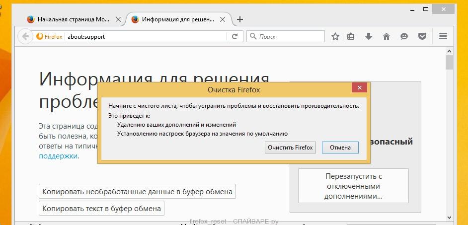 Firefox - Сброс настроек