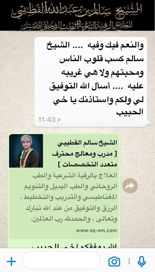 رأي العملاء في الخدمات الروحانية والتقنيات العلاجية الشيخ سالم القطيبي