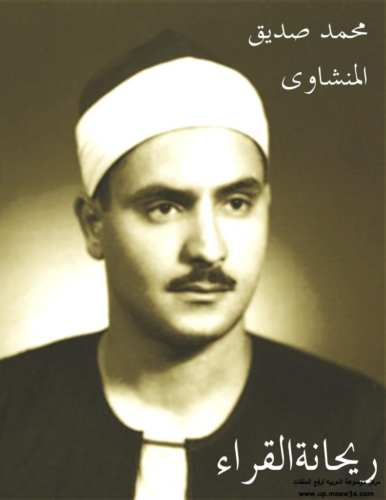 تحميل سورة يوسف للقارئ المنشاوي Mp3 تجويد نادر للشيخ محمد