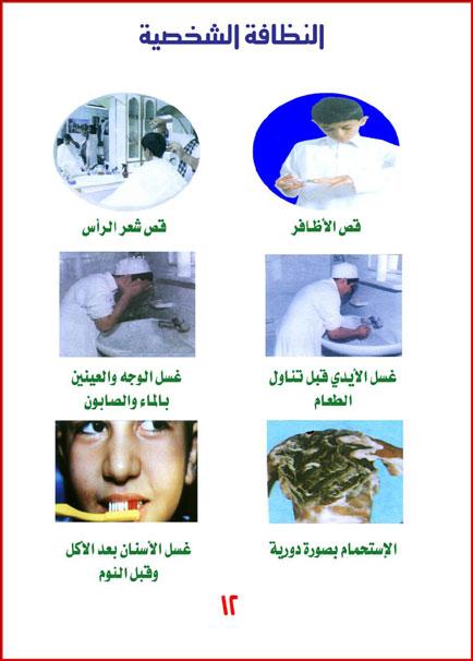 النظافة في الإسلام ايات قراني واحادتيت عن النظافة والنظافة