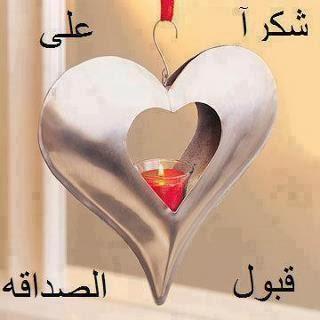 صور شكرا على قبول الصداقة لتويتر والفيس بوك صور مكتوب عليها
