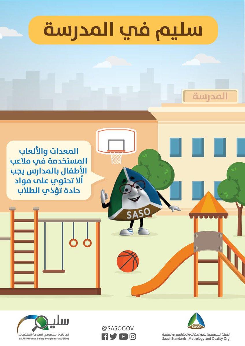 المواصفات والمقاييس تنشر رسائل توعوية تضمن سلامة الأطفال في