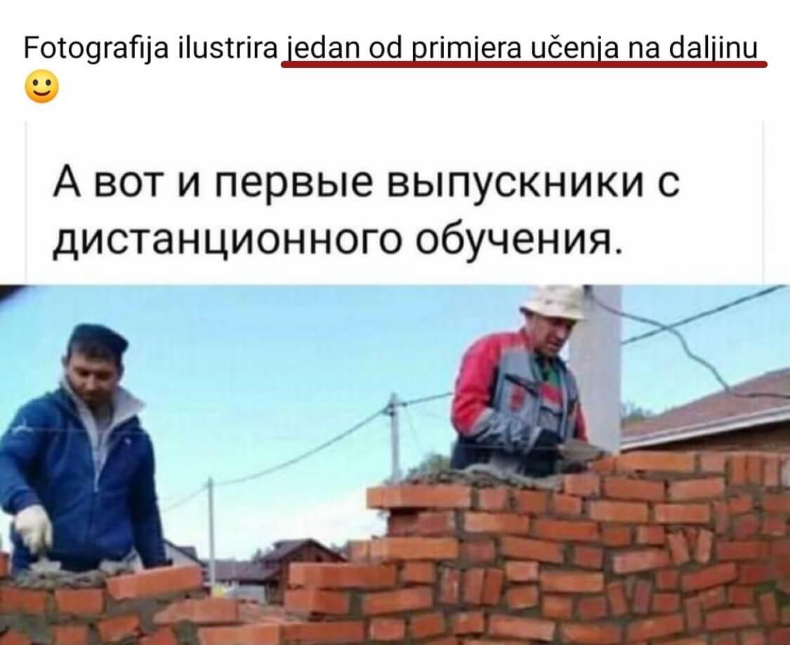 Zagrebački faks objavio meme koji se ruga online nastavi pa ga obrisali nakon reakcija studenata