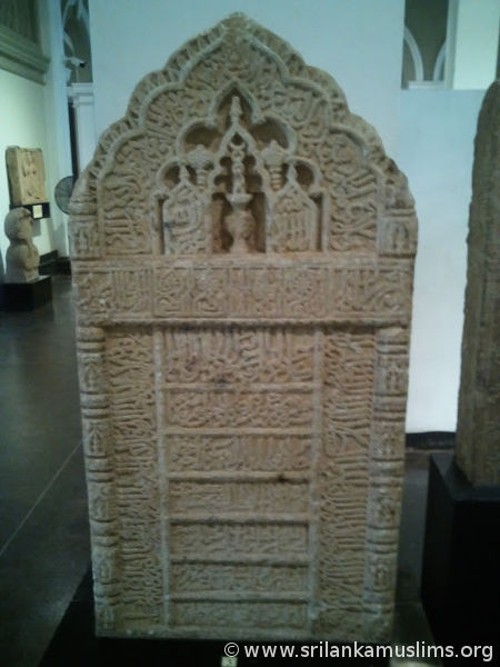 muslim stone inscription