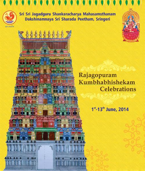 featured_rajagopuram.jpg
