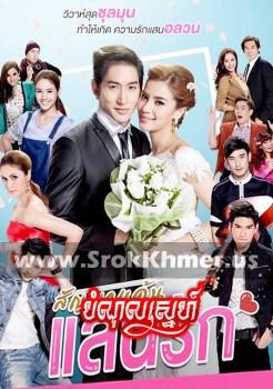 Bamnol Sne | Khmer Movie | Khmer Drama | Thai Drama Best 2019