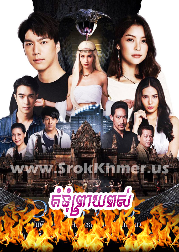 Komnum Preay Pous, Khmer Movie, Phumikhmer, Kolabkhmer, movie-khmer, video4khmer, Khmotion
