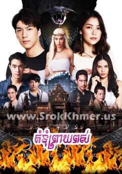 Komnum Preay Pous | Khmer Movie | Phumikhmer | Kolabkhmer | movie-khmer | video4khmer | Khmotion Best