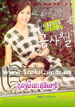 Kon Srey Besdong Pich | Khmer Movie | khmer drama | video4khmer | movie-khmer | Kolabkhmer | Phumikhmer | khmotions | khmeravenue | sweetdrama | khmercitylove | soyo | khreplay Best