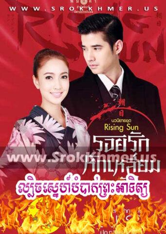 Lbech Sne Bambak Preah Atit, Khmer Movie, khmer drama, Kolabkhmer, movie-khmer, video4khmer, Phumikhmer, Khmotions, khmeravenue, khmersearch, phumikhmer1, soyo, khreplay