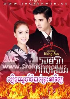 Lbech Sne Bambak Preah Atit | Khmer Movie | khmer drama | Kolabkhmer | movie-khmer | video4khmer | Phumikhmer | Khmotions | khmeravenue | khmersearch | phumikhmer1 | soyo | khreplay Best