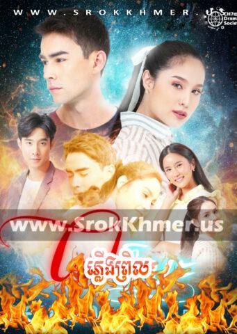 Phleung Pril, Khmer Movie, Kolabkhmer, movie-khmer, video4khmer, Phumikhmer, Khmotions, khmeravenue, khmersearch, khmerstation, cookingtips, ksdrama, khreplay