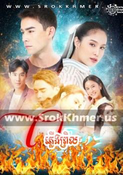 Phleung Pril | Khmer Movie | Kolabkhmer | movie-khmer | video4khmer | Phumikhmer | Khmotions | khmeravenue | khmersearch | khmerstation | cookingtips | ksdrama | khreplay Best