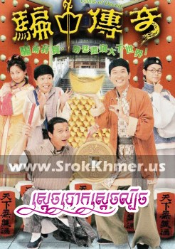 Sdech Boak Sdech Lbech | Khmer Movie | Chinese Drama Best 1999