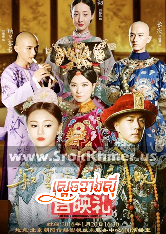 Sdech Khangxi - Khmer Movie, Kolabkhmer, video4khmers, Phumikhmer, Khmotion