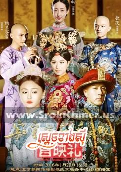 Sdech Khangxi | Khmer Movie | Chinese Drama Best 2016