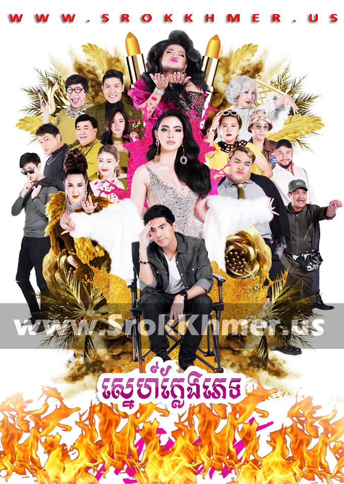 Sne Khleng Phet, Khmer Movie, khmer drama, video4khmer, movie-khmer, Kolabkhmer, Phumikhmer, Khmotions, khmeravenue, khmersearch, phumikhmer1, soyo, khreplay