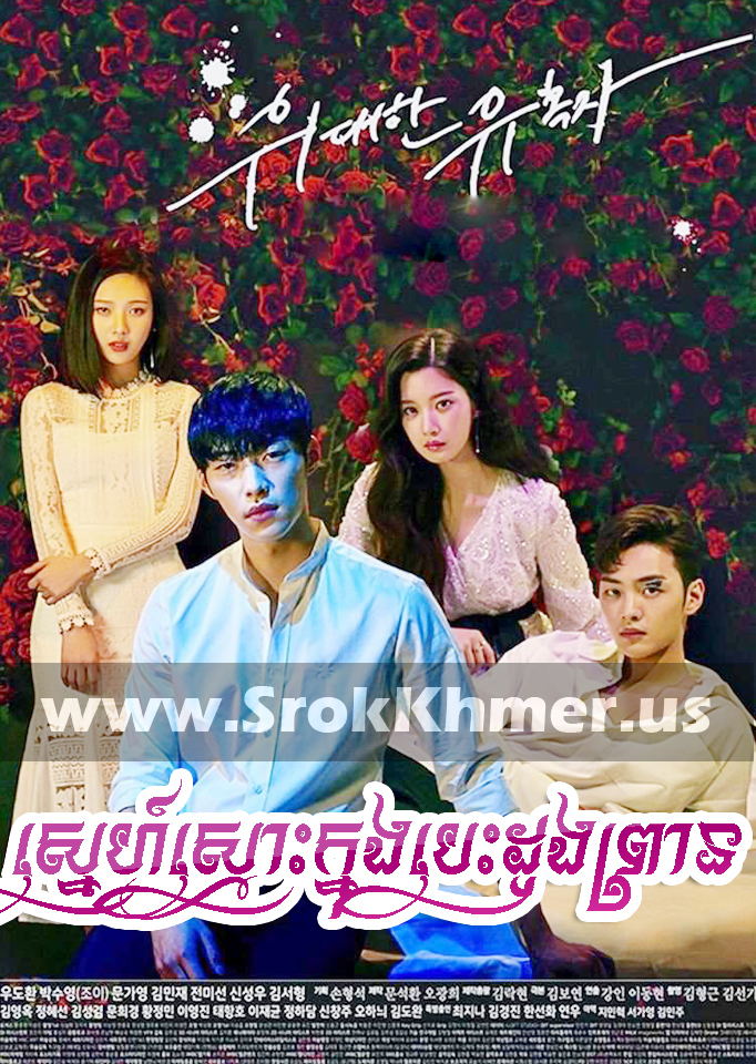 Sne Smoh Khnong Besdong Prean, Khmer Movie, Korean Drama, Kolabkhmer, video4khmer, Phumikhmer