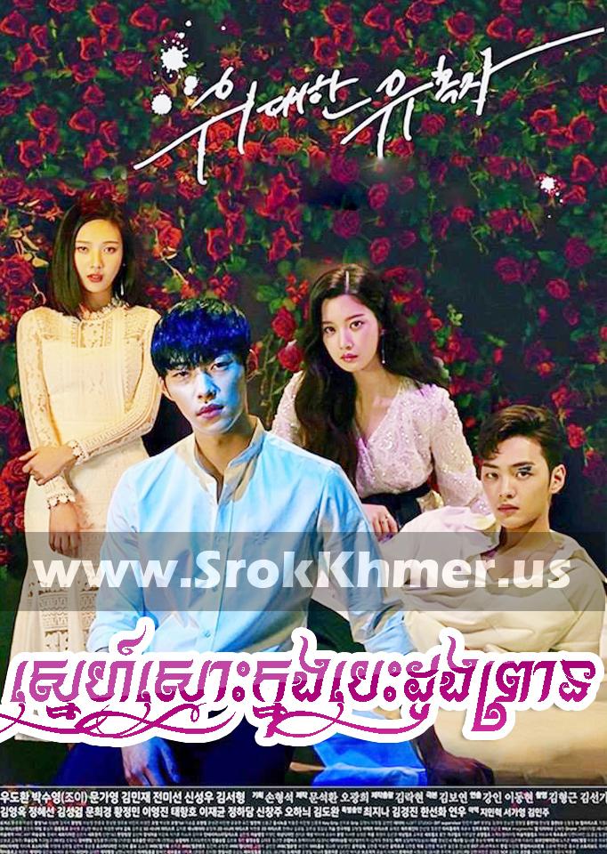 Sne Smoh Khnong Besdong Prean | The Great Seducer | Korean Drama Best 2018