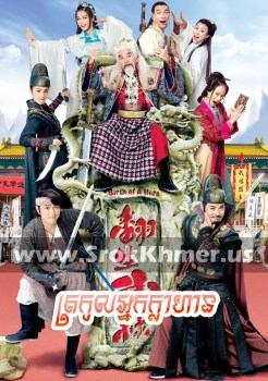 Trakol Nak Khlahan | Khmer Movie | Chinese Drama Best 2018