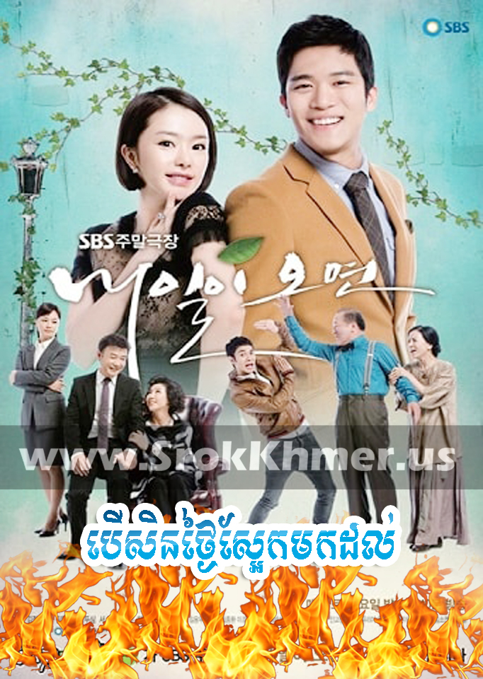 Beu Sin Thngai Saaek Mok Dol, Khmer Movie, Korean Drama, Kolabkhmer, movie-khmer, video4khmer, sweetdrama, khmercitylove, Phumikhmer, khmotions, khmeravenue