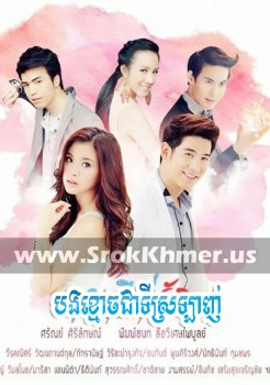 Bong Khmoach Chea Ti Sralanh | Khmer Movie | khmer drama | video4khmer | movie-khmer | Kolabkhmer | Phumikhmer | Khmotions | khmeravenue | khmersearch | phumikhmer1 | ksdrama | khreplay Best