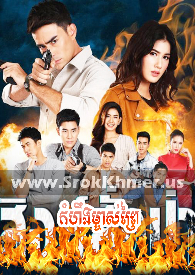 Kamhoeng Mchas Prey ep 32 | Khmer Movie | khmer thai drama | Kolabkhmer | movie-khmer | video4khmer | Phumikhmer | Khmotion | khmeravenue | khmersearch | merlkon Best