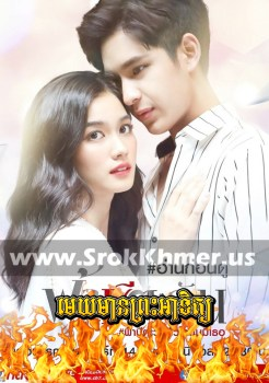 Mek Mean Preah Atit | Khmer Movie | khmer drama | video4khmer | movie-khmer | Kolabkhmer | Phumikhmer | Khmotions | khmeravenue | khmersearch | phumikhmer1 | soyo | khreplay Best