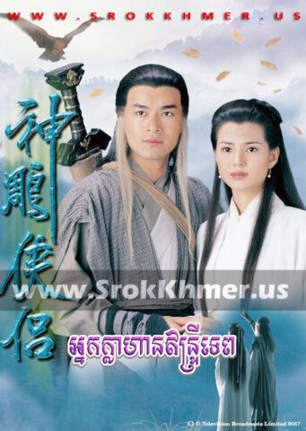Nak Khlahan Entry Tep, Khmer Movie, Khmer Chinese Drama, Kolabkhmer, video4khmer, Phumikhmer, khmeravenue, film2us, movie2kh, tvb cambodia drama