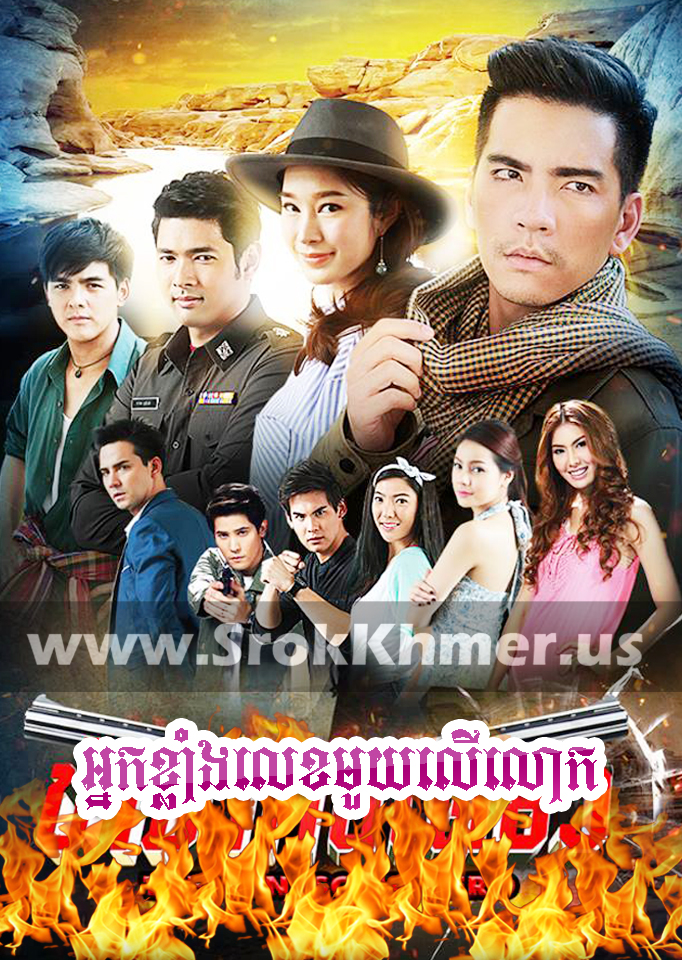 Nak Khlang Lek Mouy Leu Lok, Khmer Movie, khmer thai drama, Kolabkhmer, video4khmer, Phumikhmer, Khmotion