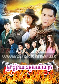 Nak Khlang Lek Mouy Leu Lok | Khmer Movie | khmer thai drama | Kolabkhmer | video4khmer | Phumikhmer | Khmotion Best
