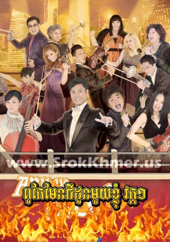 Poukae Men Chidon Mouy Khnhom I | Khmer Movie | Khmer Chinese Drama | Kolabkhmer | video4khmer | Phumikhmer | khmeravenue | film2us | movie2kh | tvb cambodia drama Best