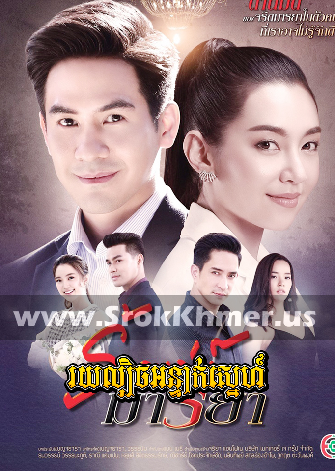 Roy Lbech Anteak Sne, Khmer Movie, khmer thai drama, Kolabkhmer, video4khmer, Phumikhmer, Khmotion