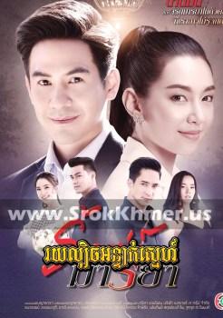 Roy Lbech Anteak Sne | Khmer Movie | khmer thai drama | Kolabkhmer | video4khmer | Phumikhmer | Khmotion Best