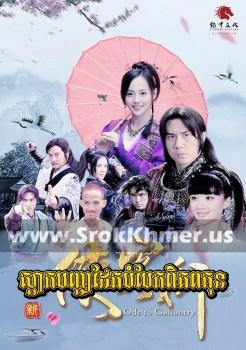 Slak Banhchea Dek Bambek Piphop Kun   Khmer Movie   Kolabkhmer   video4khmer   Phumikhmer   khmeravenue   film2us   movie2kh Best