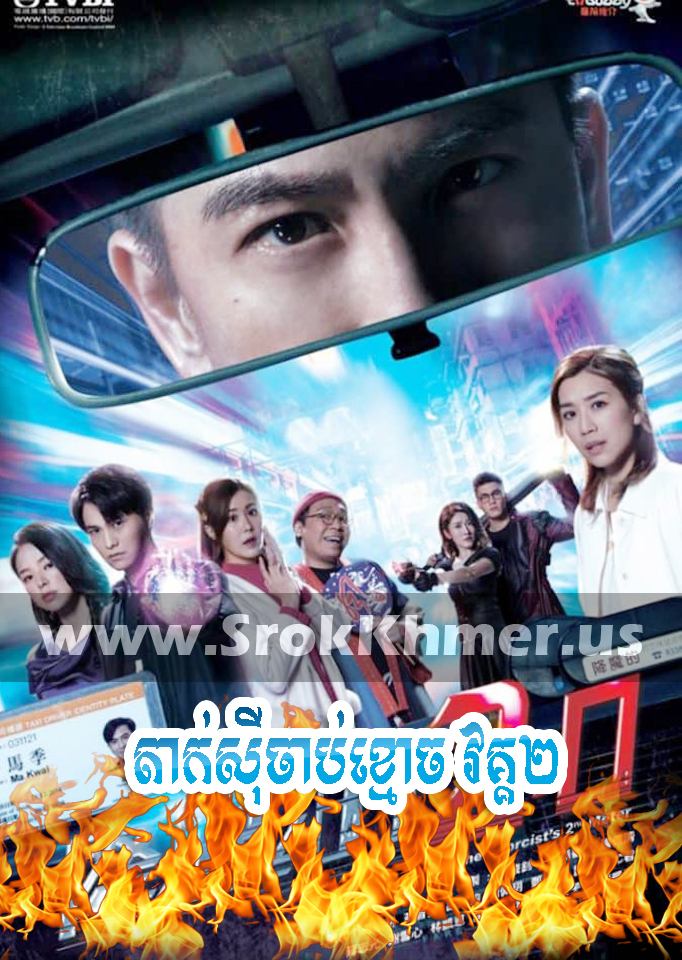 Taxi Chab Khmoach ii, Khmer Movie, Chinese Drama, Kolabkhmer, video4khmer, Phumikhmer