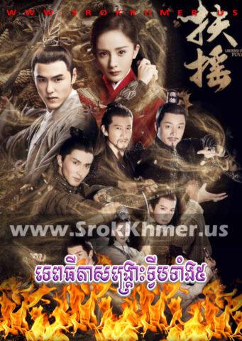 Tep Thida Sangkrouh Thvip Tang 5, | Khmer Movie, khmer drama, video4khmer, movie-khmer, Kolabkhmer, Phumikhmer, khmeravenue, khmercitylove, sweetdrama, tvb cambodia drama