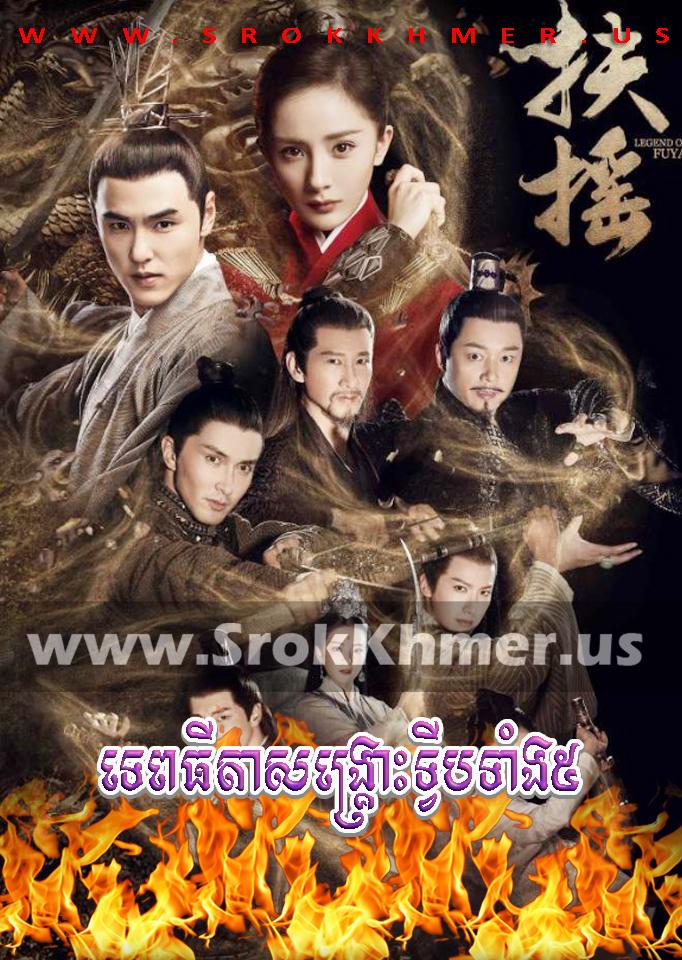 Tep Thida Sangkrouh Thvip Tang 5 ep 60 |  | Khmer Movie | khmer drama | video4khmer | movie-khmer | Kolabkhmer | Phumikhmer | khmeravenue | khmercitylove | sweetdrama | tvb cambodia drama Best