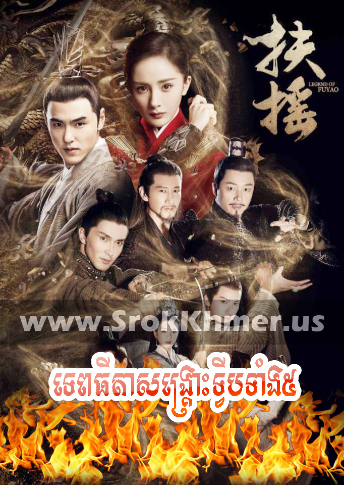 Tep Thida Sangkrouh Thvip Tang 5 ep 64 | Khmer Movie | Chinese Drama | Kolabkhmer | video4khmer | Phumikhmer Best