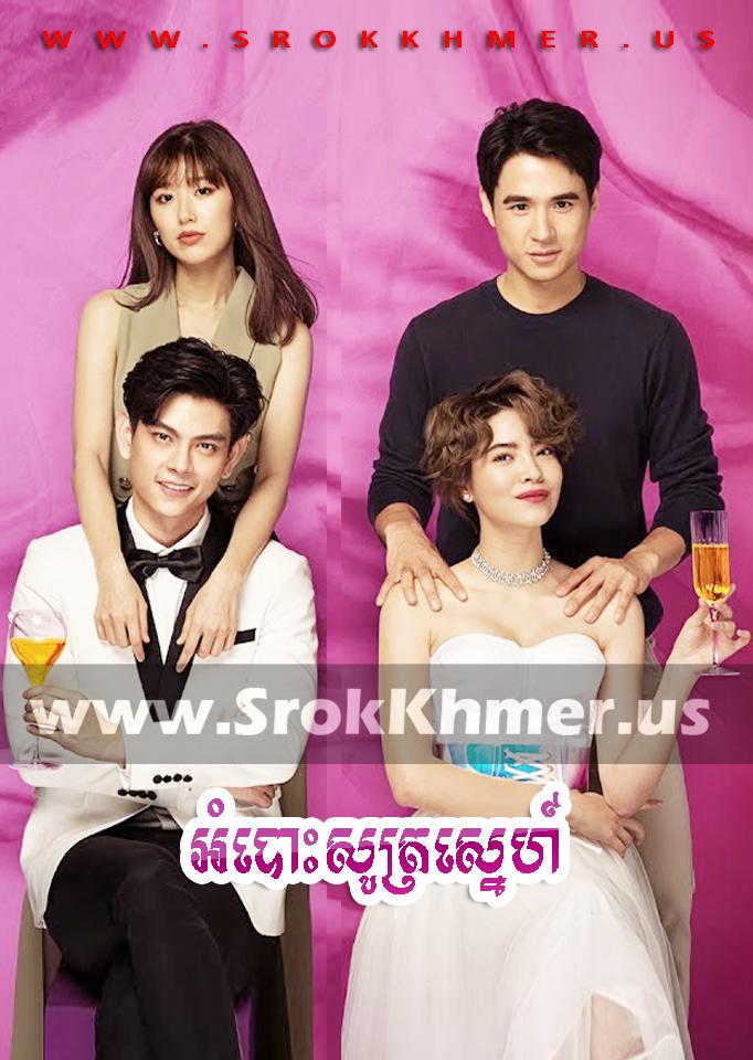 Ambah Sot Sne ep 26 END | Khmer Movie | khmer drama | video4khmer | movie-khmer | Kolabkhmer | Phumikhmer | Khmotions | khmeravenue | khmersearch | phumikhmer1 | soyo | khreplay Best