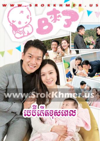 Baby Keut Khos Pel, Khmer Movie, khmer drama, video4khmer, movie-khmer, Kolabkhmer, Phumikhmer, khmeravenue, film2us, khmercitylove, sweetdrama, tvb cambodia drama
