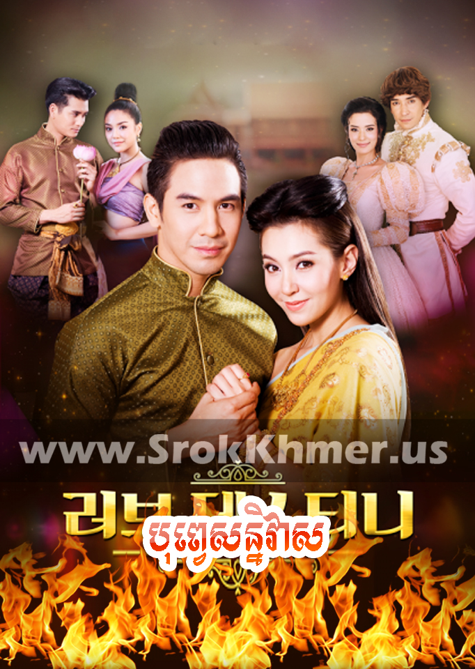 Buppe Sanniveas, Khmer Movie, khmer thai drama, Kolabkhmer, movie-khmer, video4khmer, Phumikhmer, Khmotion, khmeravenue, khmersearch, merlkon