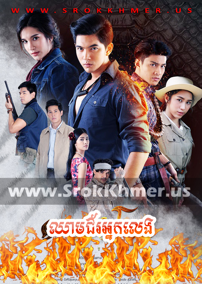 Chheam Chor Nak Leng, Khmer Movie, khmer thai drama, Kolabkhmer, movie-khmer, video4khmer, Phumikhmer, Khmotion, khmeravenue, khmersearch, merlkon