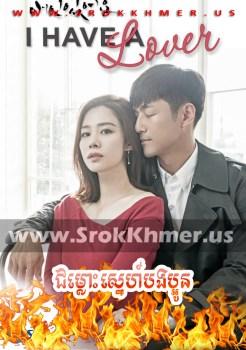 Chomlouh Sne Bong Paoun | Khmer Movie | Korean Drama | Kolabkhmer | movie-khmer | video4khmer | sweetdrama | khmercitylove | Phumikhmer | khmotions | khmeravenue Best