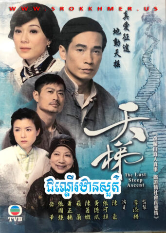 Chondeu Than Sour, Khmer Movie, Kolabkhmer, movie-khmer, video4khmer, Phumikhmer, khmeravenue, film2us, khmercitylove, sweetdrama, khmerstation, cookingtips, tvb cambodia drama