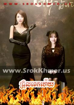 Chrol Pek Heuy | Khmer Movie | Korean Drama | Kolabkhmer | movie-khmer | video4khmer | sweetdrama | khmercitylove | Phumikhmer | khmotions | khmeravenue Best