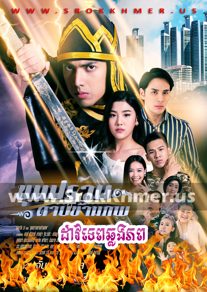 Dao Tep Chhlang Phop, Khmer Movie, khmer drama, Kolabkhmer, movie-khmer, video4khmer, Phumikhmer, Khmotions, khmeravenue, khmersearch, phumikhmer1, soyo, khreplay