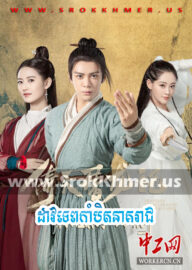 Dao Tep Kambit Neak Reach, Khmer Movie, khmer drama, video4khmer, movie-khmer, Kolabkhmer, Phumikhmer, khmeravenue, film2us, khmercitylove, sweetdrama, tvb cambodia drama